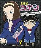Detective Conan - Treasured Selection File.Kuro Zukume No Soshiki To Fbi 8 (Remaster) [Japan BD] ONXD-4008