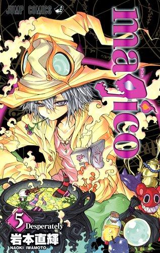 magico 5 (ジャンプコミックス)