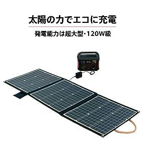 120W  SmartTap STSL120D 折りたたみ ソーラーパネル