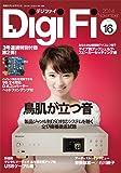 DigiFi(デジファイ)No.16(ハイレゾ対応 D/A コンバーター付録) (別冊ステレオサウンド)