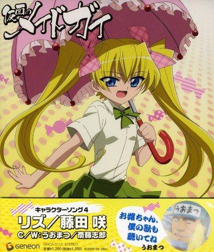 CD : Saki Fujita - Character Song 4: Liz (Japan - Import)