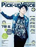 Pick-upVoice Vol.110 2017年05月号