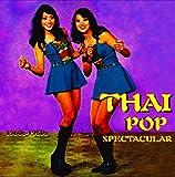 Thai Pop Spectacular (1960s - 1980s) [VINYL]