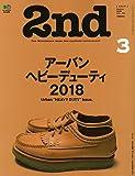 2nd(セカンド) 2018年 3 月号 [雑誌]