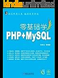 零基础学PHP+MySQL (零基础学编程)