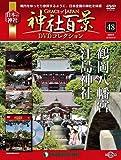 神社百景DVDコレクション 48号 [分冊百科] (DVD付)