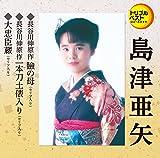 Mabuta No Haha (Serifu Iri)/Ippon Gatana Dohyou Iri (Serifu Iri)/Dai Chuus