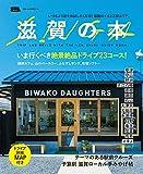 滋賀の本 (えるまがMOOK)