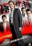 Original Video - Goku Sagi [Japan DVD] DALI-10374