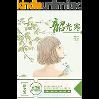 韶光寒(出版畅销书作者,动画编剧,出版作品总销量20万册。)