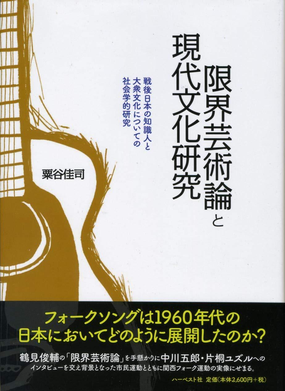 Amazon.co.jp: 限界芸術論と現代文化研究:戦後日本の知識人と ...