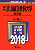 和歌山県立医科大学(医学部) (2018年版大学入試シリーズ)