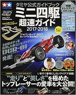 タミヤ公式ガイドブック ミニ四駆超速ガイド