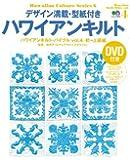 デザイン満載・型紙付きハワイアンキルト―ハワイアンキルトバイブル Vol.4 初~上級編 (エイムック―Hawaiian culture series (1075))