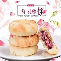 潘祥记 鲜花月饼 鲜花饼25G*32个共800G 云南特产糕点心好吃零食早餐大礼包
