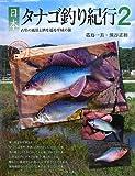 日本タナゴ釣り紀行〈2〉古里の風景と〓(たなご)を巡る平成の旅