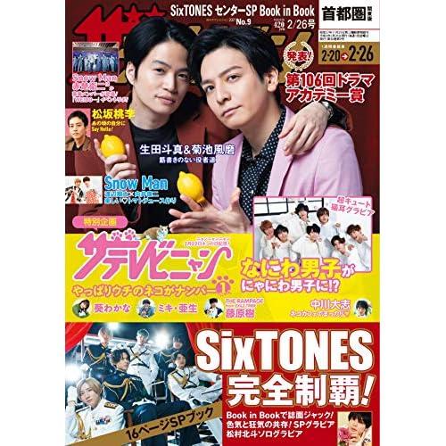 ザテレビジョン 2021年 2/26号 表紙画像