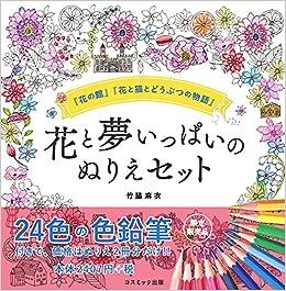 大人のぬりえ 花と夢いっぱいの ぬりえ 本2冊24色の色鉛筆セット 竹脇