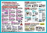 Japanese Magazine Communication robot weekly Astro Boy! 2018 years 70 September 25th issue [magazine]