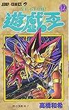 YU-GI-OH Vol. 34 (Yugiou) (in Japanese)