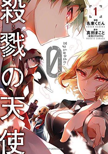 殺戮の天使 Episode.0 1 (ジーンピクシブシリーズ)