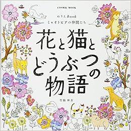 ぬりえbook ミャオトピアの仲間たち 花と猫とどうぶつの物語 Cosmic