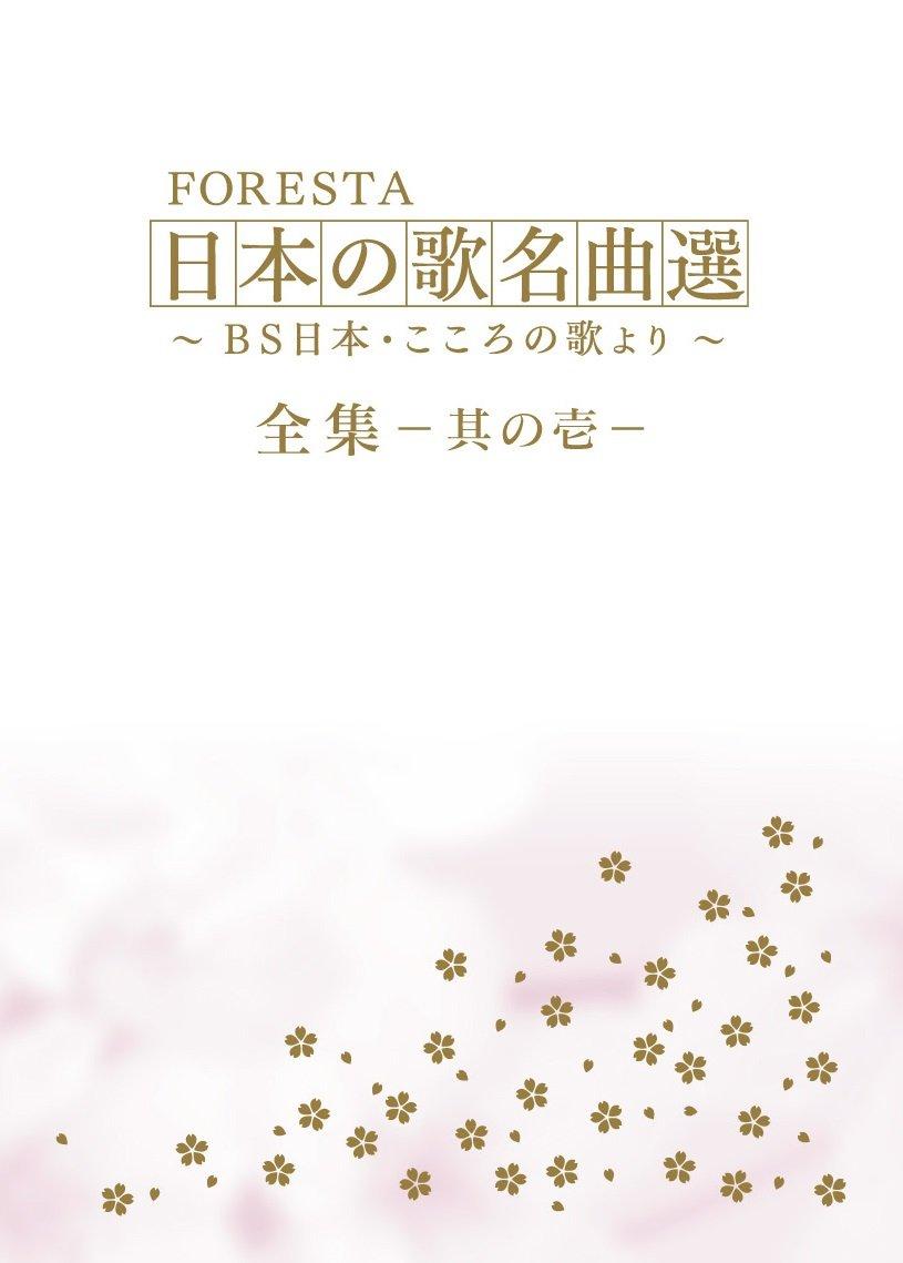 FORESTA 日本の歌名曲選 全集壱~BS日本こころの歌より~ [DVD] B00B4HR3OY