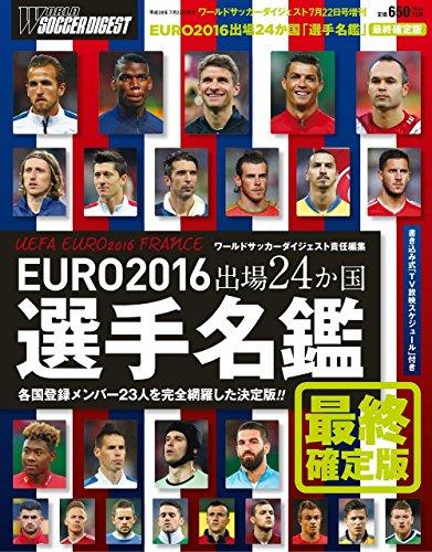 EURO2016 出場24ヵ国選手名鑑 最終確定版 2016年 7/22 号 [雑誌]: Wサッカーダイジェスト 増刊