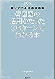 韓国語の活用がたった3パターンでわかる本 ヒチョル式