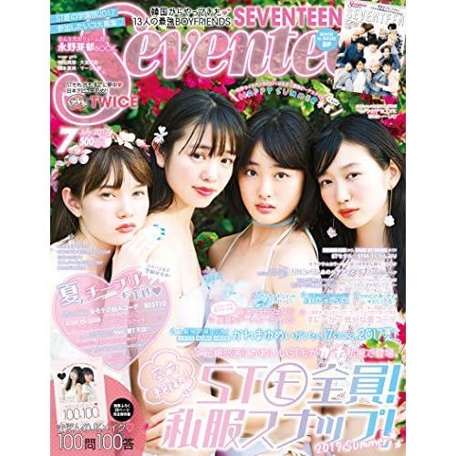 Seventeen 2017年7月号 表紙画像