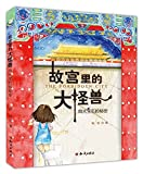 img - for Monster in Forbidden City: Secret of Shining Stone (Chinese Edition) book / textbook / text book