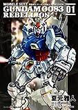 Mobile Suit Gundam 0083 REBELLION - Vol.1 (Kadokawa Comics Ace) Manga