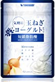気軽に 玉ねぎ ヨーグルト ダイエット サプリメント 短鎖脂肪酸 16種類の 乳酸菌 腸に届く カプセル 62粒 31日分