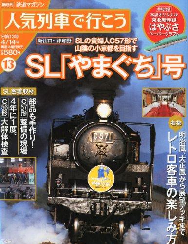 人気列車で行こう 2011年 4/14号 [雑誌] 611zdRxIUPL