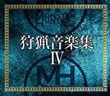 MONSTER HUNTER SHURYO ONGAKU SHUU IV(2CD)