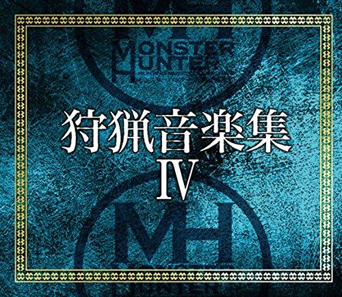 モンスターハンター 狩猟音楽集IVの商品画像