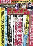 週刊ポスト 2017年 4/7 号 [雑誌]