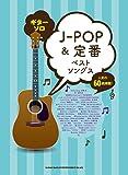 ギター・ソロ J-POP&定番ベストソングス