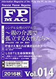 Financial Planner Magazine Volume 014/ 2016 Autumn issue FPMAG (Japanese Edition)