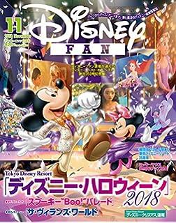 37763c2f546c9 ディズニーファン 2018年 10 月号  雑誌