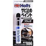 Holts(ホルツ) カラーラストップ ブラック 20ml MH986 [HTRC3]