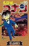 名探偵コナン コミック 1-95巻セット