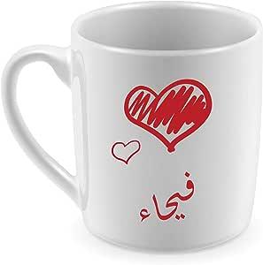 مج للقهوة والشاي طباعة حرارية، تصميم باسم فيحاء