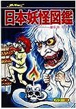 日本妖怪図鑑 復刻版 (ジャガーバックス)