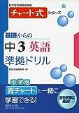 チャート式シリーズ基礎からの中3英語準拠ドリル (新学習指導要領準拠 チャート式基礎からの中学準拠ドリルシリーズ)