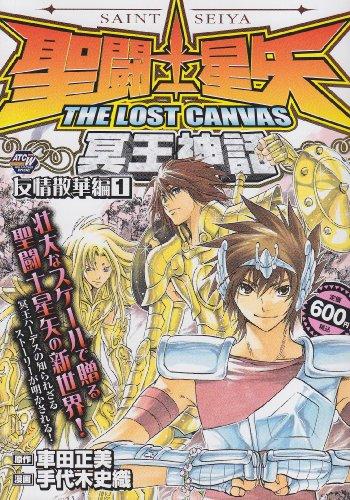 聖闘士星矢THE LOST CANVAS冥王神話 友情散華編1 (秋田トップコミックスW)