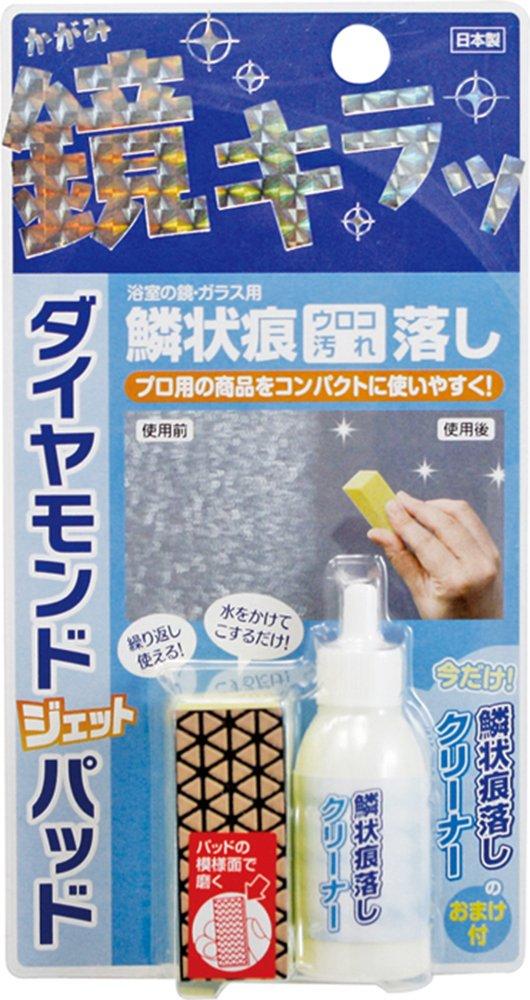 高森コーキ 浴室鏡・ガラスクリーナー ダイヤモンドジェットパッド&鱗状痕落しクリーナーセット