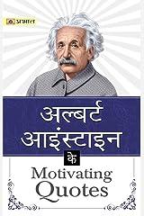 ALBERT EINSTEIN KE MOTIVATIONAL QUOTES (Life Changing Motivational Quotes) (Hindi Edition) Kindle Edition