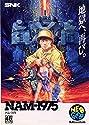 NEOGEO(ネオジオ) ROMカセット NAM-1975(ナム・1975)