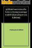 『月刊経沢香保子の本音の裏側』第1巻